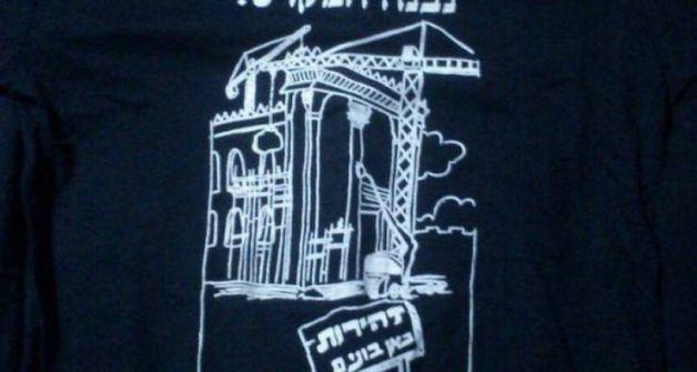 في اسرائيل يروجون لقمصان تدعو لهدم المسجد الأقصى