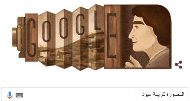 جوجل يحتفل بعيد ميلاد أول مصورة في فلسطين