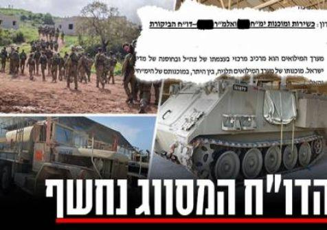 'يديعوت' تكشف: إخفاقات خطيرة في جهوزية أهم فرقة برية بالجيش الإسرائيلي!!