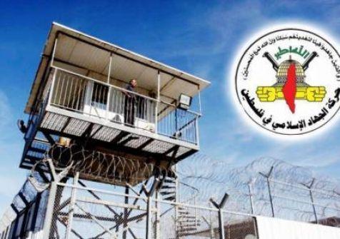 أسرى الجهاد الإسلامي يقررون خوض إضراب عن الطعام ونقل الزبيدي لعيادة السجن