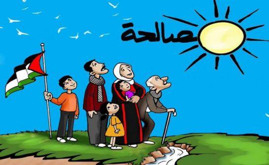 نحو المصالحة الفلسطينية....حمادة فراعنة