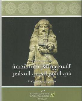 مجمع اللّغة العربيّة يصدر كتابًا حول الأسطورة في الشّعر العربيّ المعاصر