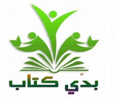مبادرة 'بدّي كتاب' وتحريضها على القراءة الواعية ...فراس حج محمد