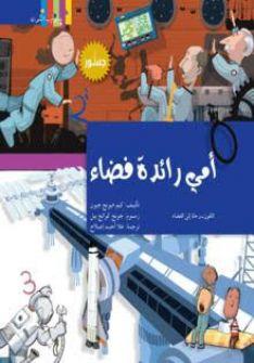 مجموعة النيل لعربية تصدر 'أمي رائدة فضاء...'