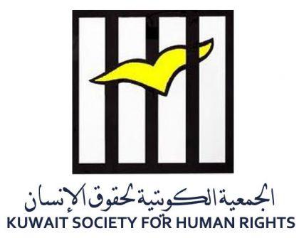 الكويت :بيان إدانة حول الاعتداء على الطالب عيسى البلوشي قبل وفاته بيوم