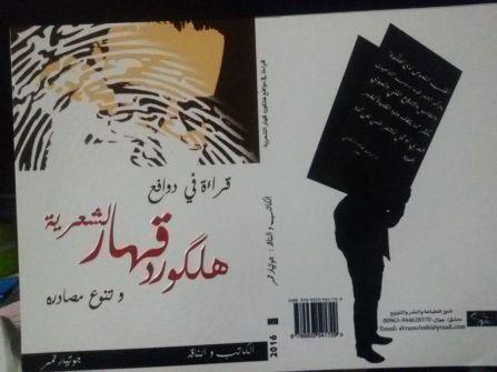 اصدار كتاب نقدي بعنوان ' قراءة في دوافع هلكورد قهار الشعرية وتنوع مصادره' للكاتب والناقد الكوردي جوتيار تمر