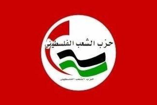 حزب الشعب الفلسطيني  ينشر الوثيقة السياسية الصادرة عن اللجنة المركزية...نحو مسار جديد