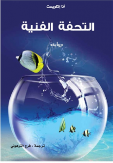 التحفة الفنية عن مؤسسة كلمة الإماراتية التابعة لهيئة أبوظبي للسياحة والثقافة
