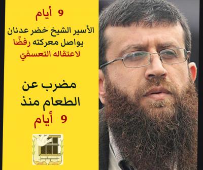 الاحتلال يُمدد اعتقال الأسير الشيخ خضر عدنان لـ48 ساعة لإصدار أمر اعتقال إداريّ بحقّه  -