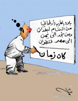 كرتون ' كان زمان ..!!'....الفنان التشكيل/ عبد الهادي شلا
