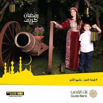 بنك القدس يبدأ بتنفيذ المرحلة الأولى من حملة دعم ذوي الاحتياجات الخاصة والأيتام والأسر المستورة